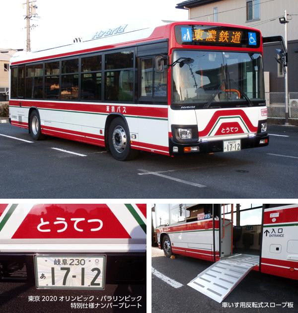 東濃鉄道株式会社 > 更新情報 >【路線バス】新型車両を導入 ...